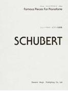 シューベルト・ピアノ名曲集 2014 (ドレミ・クラヴィア・アルバム)