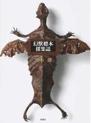 幻獣標本採集誌 新装版