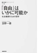 「自由」はいかに可能か 社会構想のための哲学 (NHKブックス)(NHKブックス)