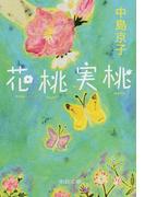 花桃実桃 (中公文庫)(中公文庫)