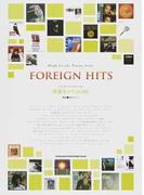 洋楽ヒッツ 改訂版 (ハイ・グレード・ピアノ・ソロ)