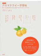 アロマテラピー学習帖 ひとつ上をめざす人のためのアロマテラピーテキスト 改訂新版