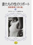 妻たちの性のリポート 16 満員電車に滴る蜜。 (ワニ文庫)(ワニ文庫)