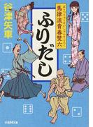 ふりだし 馬律流青春雙六 (学研M文庫)(学研M文庫)