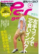 週刊パーゴルフ 2014/7/1号