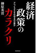 経済政策のカラクリ アベノミクスを仕切るのは誰か(朝日新聞出版)