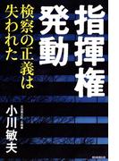指揮権発動 検察の正義は失われた(朝日新聞出版)