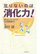 足りないのは消化力! 毒を出してすっきりする生活習慣24(朝日新聞出版)