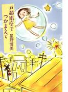 戸越銀座でつかまえて(朝日新聞出版)