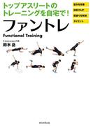 トップアスリートのトレーニングを自宅で! ファントレ(朝日新聞出版)