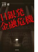 日銀発金融危機(朝日新聞出版)
