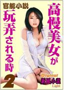 官能小説 高慢美女が玩弄される時 2(Digital新風小説)