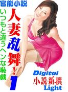官能小説 人妻乱舞!いつもと違うヘンな恥戯 1(Digital小説新撰)