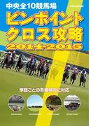 中央全10競馬場 ピンポイントクロス攻略 2014-2015(サラブレBOOK)