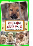 おりの中の46ぴきの犬(角川つばさ文庫)