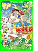 【期間限定価格】ドギーマギー動物学校(5) 遠足でハプニング!(角川つばさ文庫)