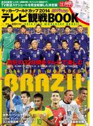 サッカーワールドカップ2014 テレビ観戦BOOK(ザテレビジョン)