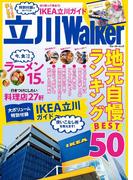 立川ウォーカー(Walker)