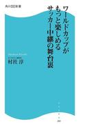 ワールドカップがもっと楽しめるサッカー中継の舞台裏(角川SSC新書)