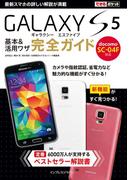 できるポケット docomo GALAXY S5 SC-04F 基本&活用ワザ 完全ガイド(できるポケットシリーズ)
