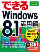できるWindows 8.1 活用編 Windows 8.1 Update対応(できるシリーズ)