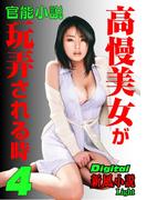 官能小説 高慢美女が玩弄される時 4(Digital新風小説)