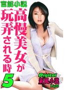 官能小説 高慢美女が玩弄される時 5(Digital新風小説)