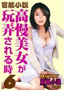 官能小説 高慢美女が玩弄される時 6(Digital新風小説)
