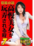 官能小説 高慢美女が玩弄される時 7(Digital新風小説)