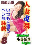 官能小説 人妻乱舞!いつもと違うヘンな恥戯 8(Digital小説新撰)