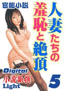 官能小説 人妻たちの羞恥と絶頂 5(Digital小説新撰)
