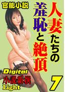 官能小説 人妻たちの羞恥と絶頂 7(Digital小説新撰)