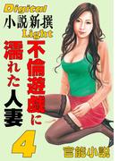 官能小説 不倫遊戯に濡れた人妻 4(Digital小説新撰)
