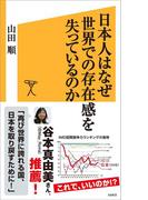 日本人はなぜ世界での存在感を失っているのか(SB新書)
