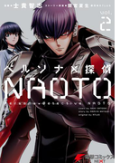ペルソナ×探偵NAOTO 2(電撃コミックスNEXT)