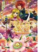 ハミルティアの花庭2 ~黒耀の姫と光耀の王子~(B's‐LOG文庫)