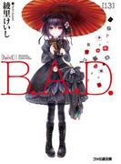 B.A.D. 13 そして、繭墨は明日もチョコレートを食べる(ファミ通文庫)