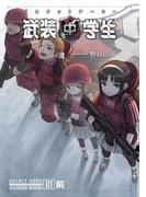 武装中学生 バスケットアーミー 01前(ホビー書籍部)