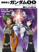 機動戦士ガンダム00 (2) ガンダム鹵獲作戦(角川スニーカー文庫)
