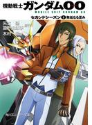 機動戦士ガンダム00 セカンドシーズン(2) 無垢なる歪み(角川スニーカー文庫)