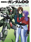機動戦士ガンダム00 セカンドシーズン(4) アニュー・リターン(角川スニーカー文庫)