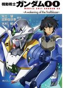 機動戦士ガンダム00 -A wakening of the Trailblazer-(角川スニーカー文庫)