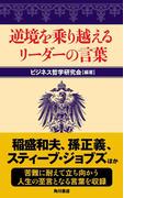 逆境を乗り越えるリーダーの言葉(角川書店単行本)