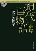 【期間限定価格】現代百物語 彼岸(角川ホラー文庫)