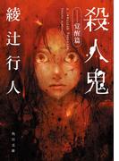 殺人鬼 ――覚醒篇(角川文庫)