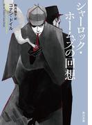 【期間限定価格】シャーロック・ホームズの回想(角川文庫)
