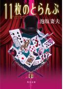 【期間限定価格】11枚のとらんぷ(角川文庫)