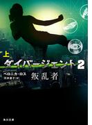 ダイバージェント2 叛乱者 上(角川文庫)