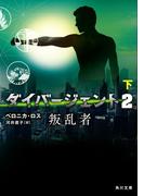 ダイバージェント2 叛乱者 下(角川文庫)