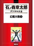 幻魔大戦(1)